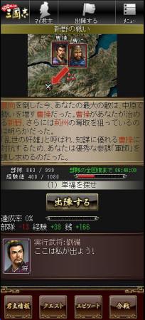 コーエーテクモゲームス、dゲームにてソーシャル・シミュレーションゲーム「100万人の三國志」を提供開始2
