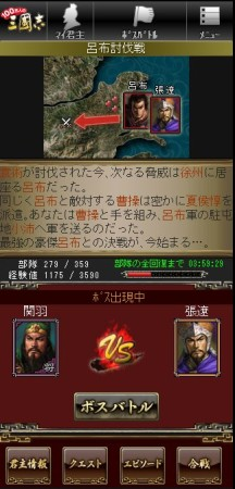 コーエーテクモゲームス、dゲームにてソーシャル・シミュレーションゲーム「100万人の三國志」を提供開始3