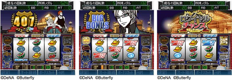 DeNAの看板タイトル「怪盗ロワイヤル」がオリジナルスロットアプリ化! パチスロポータル「モバ 7」にて配信開始!