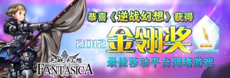 シリコンスタジオのソーシャルゲーム「逆襲のファンタジカ」、アメリカ・中国のアワードで入賞2