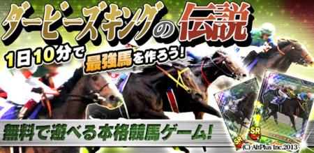コロプラとオルトプラス、位置ゲー要素が追加された競馬シミュレーションゲーム「ダービーズキングの伝説」を提供開始1