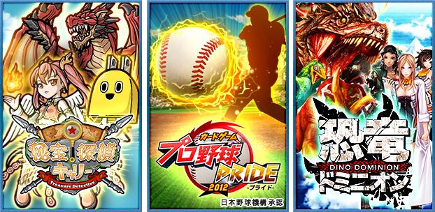 コロプラ、「秘宝探偵キャリー」「プロ野球PRIDE」「恐竜ドミニオン」をAmazon Android アプリストアでも配信開始!