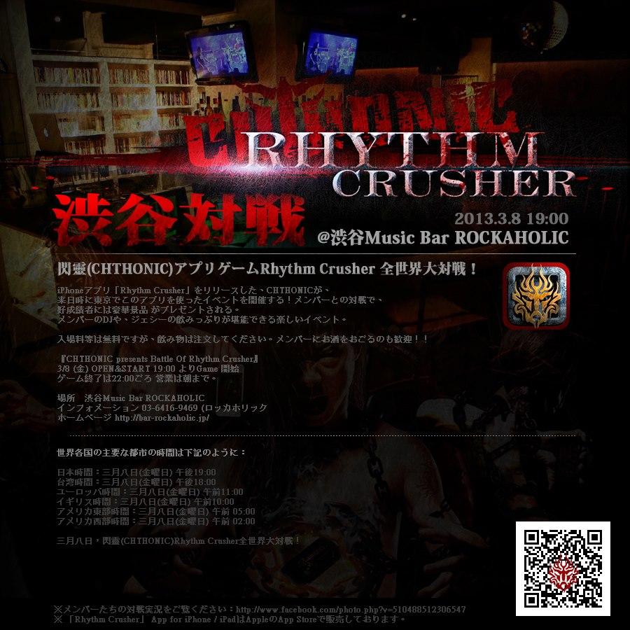 台湾のヘヴィメタルバンド「閃靈(ChthoniC)」、3/8に東京・渋谷にてiOS向け音ゲーアプリ「ChthoniC – Rhythm Crusher」を使用したファンミーティングイベントを開催