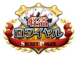DeNA、ソーシャルゲーム「怪盗ロワイヤル」のスピンオフタイトル「「怪盗ロワイヤル SECRET POKER」を提供決定! 本日より事前登録受付中1