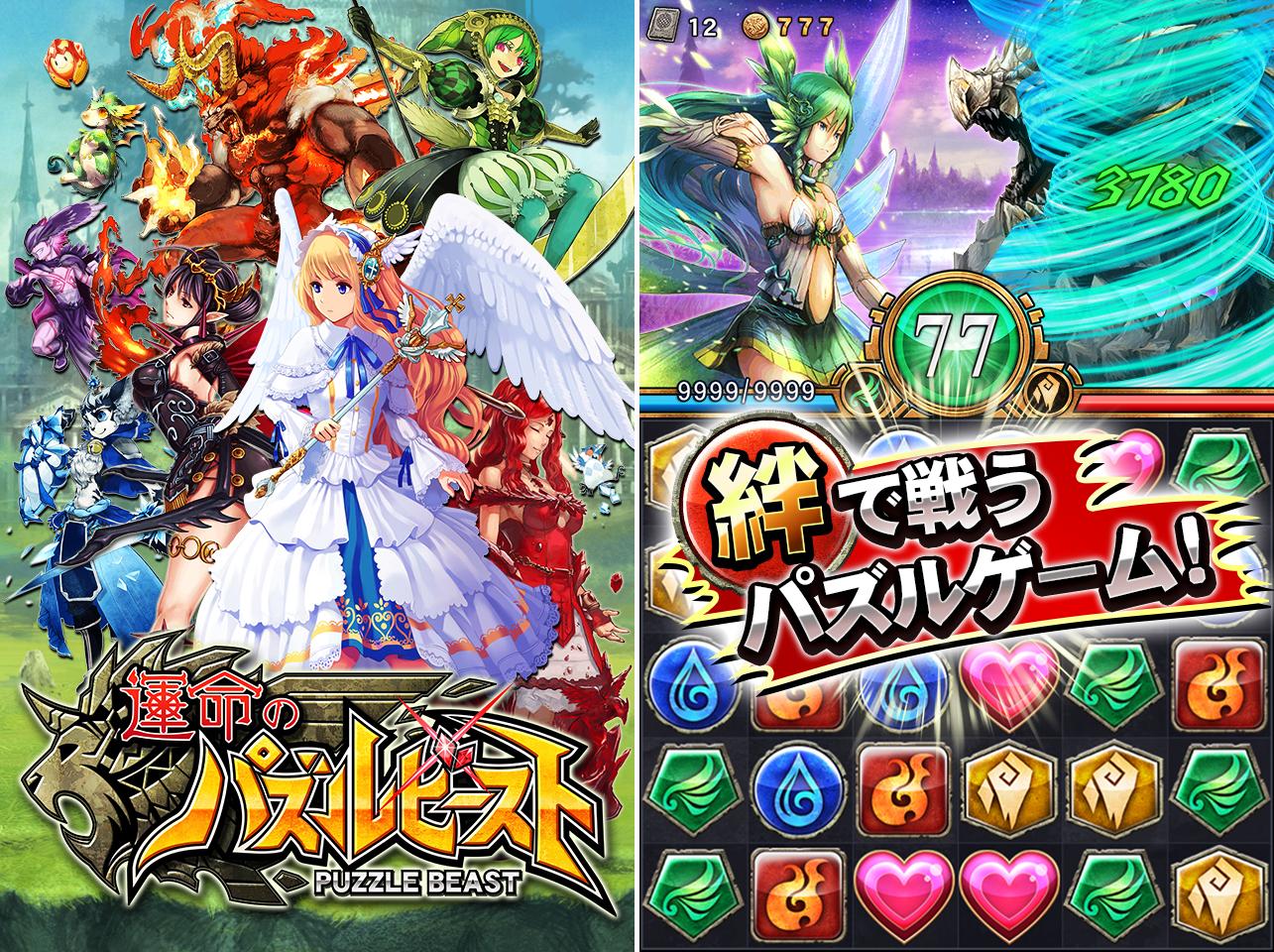 ポケラボとセガ、「運命シリーズ」第2弾となるiOS向けソーシャルゲームアプリ「運命のパズルビースト」をリリース1