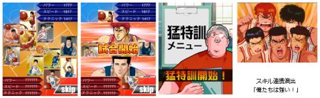 ソーシャルゲーム「SLAM DUNK~目指せ!最強チーム!!~」、本日よりMobageにて正式サービス開始!2