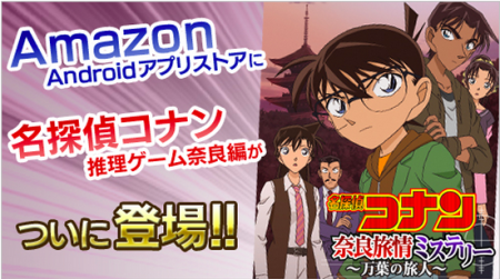 サイバード、Amazon Androidアプリストアにて推理ゲーム「名探偵コナン推理シミュレーションゲーム~奈良編~」を配信