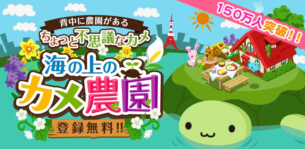 ワンオブゼムのソーシャルゲーム「海の上のカメ農園」、ユーザー数150万人突破!1