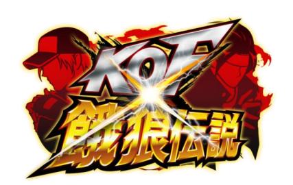 SNKプレイモア、Mobageにてソーシャルカードゲーム「KOF×餓狼伝説」を提供開始1