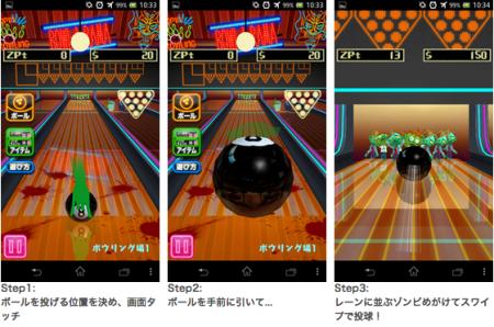 ボーリングでゾンビを倒せ! コロプラ、Android向けアクションゲーム「ボウリングゾンビ!」をリリース2