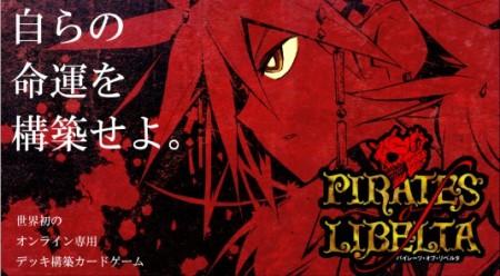 ホリゾンリンク、PC・スマホ・タブレットからのクロスプラットフォームプレイが可能なオンライン専用デッキ構築カードゲーム「Pirates of Liberta」を発表 近日中にバランシングテストを実施1