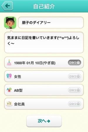 「LINE」の仮想空間アプリ「LINE Play」に英語版登場! アプリ内で日記を書ける「ダイアリー機能」も追加2