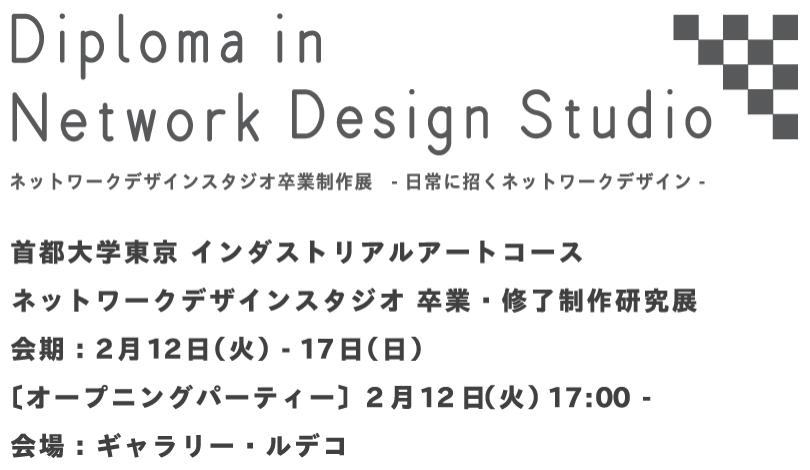 首都大学東京 渡邉英徳研究室×ネットワークデザインスタジオ、渋谷にて2012年度の卒業・修了制作展覧会を開催