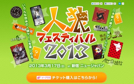 汝は人狼なりや? 3/17に日本最大級の人狼イベント「人狼フェスティバル2013」開催!