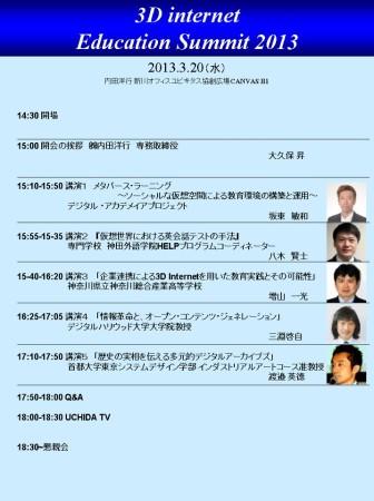 内田洋行、3/20にカンファレンスイベント「3D internet Education Summit 2013」を開催2