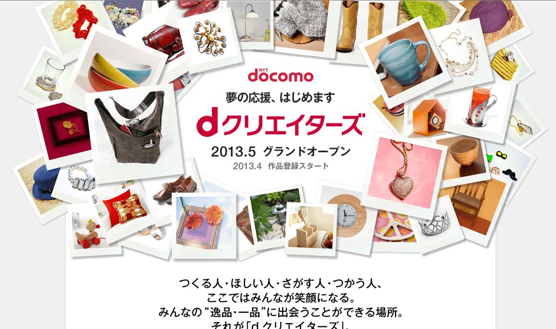 手作り作品から電子書籍まで---ドコモ、5月に一般クリエイターのマーケットプレイス「dクリエイターズ」をオープン