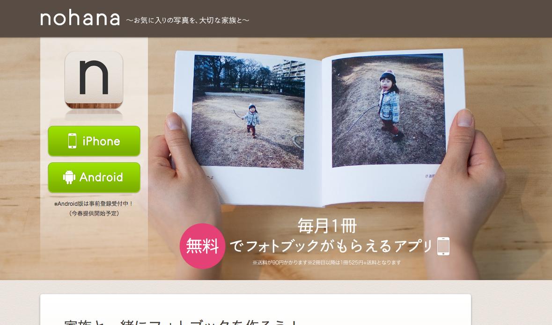 mixi、新規事業第3弾として毎月1冊無料でフォトブックが作れるサービス「nanoha」をリリース