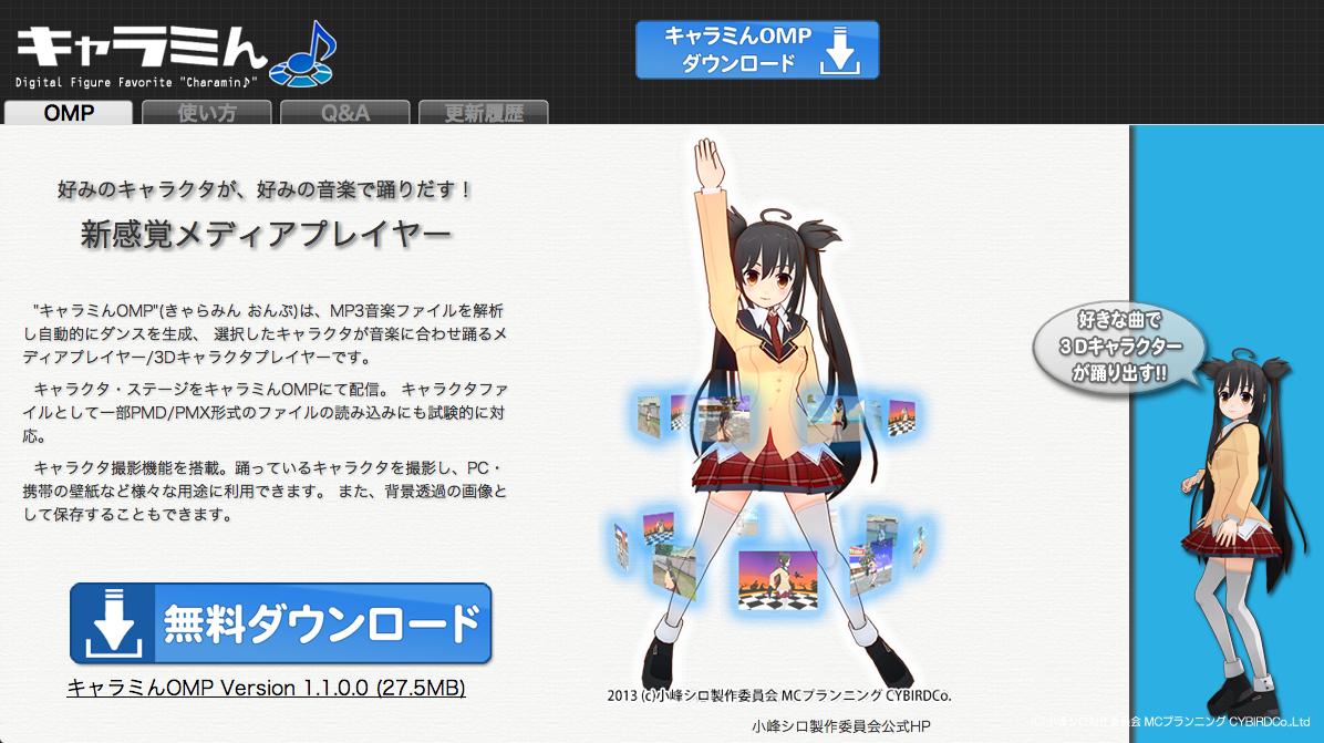 ソフトイーサとツクルス、音楽に合わせて3Dキャラを踊らせるソフト「キャラミんOMP」をリリース