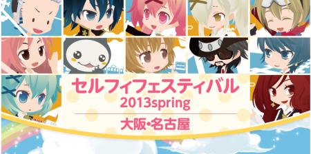 ジークレスト、「アットゲームズ」のオフラインイベント「セルフィフェスティバル2013 spring in大阪・名古屋」開催!
