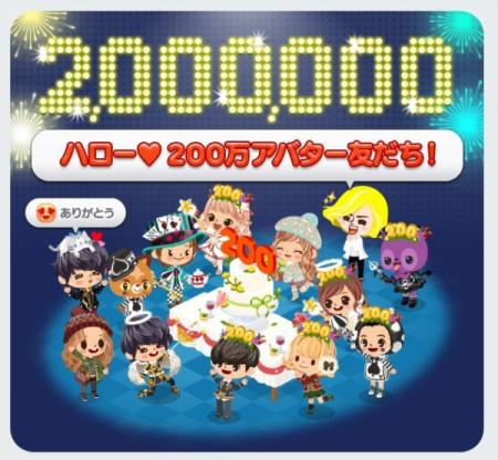 「LINE」の仮想空間アプリ「LINE Play」、200万ユーザー突破!