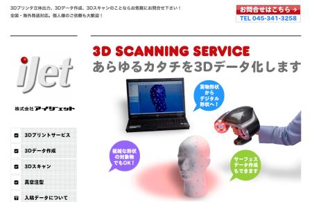 3Dプリントサービスのアイジェット、第三者割当増資を実施