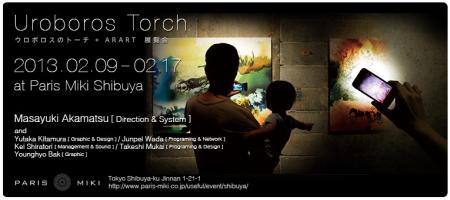 目の前の絵画が変化する…2/9〜2/17、渋谷にてARアプリ「ARART」を通して見る展覧会「ウロボロスのトーチ+ARART」開催