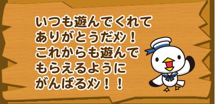 ワンオブゼムのソーシャルゲーム「海の上のカメ農園」、ユーザー数150万人突破!2