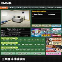 マーベラスAQL、MooG Games、Yahoo! Mobage、mixiゲームの3プラットフォームにて「ブラウザプロ野球NEXT」を提供開始2