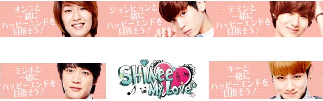 韓国アイドルグループ「SHINee(샤이니)」の恋愛ソーシャルゲーム「SHINee My Love」、7万ユーザー突破!