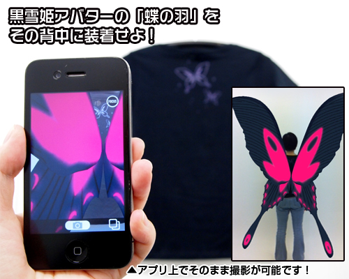スマホ向けARアプリ「妖精眼鏡」とコスパがコラボ!人気ラノベ「アクセル・ワールド」のAR対応Tシャツを販売1