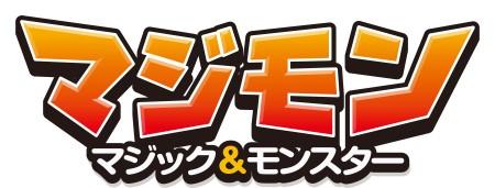 スマホ向けソーシャルゲーム「マジモン」×「女神クロニクル」両タイトルで得するクロスキャンペーン実施中!2