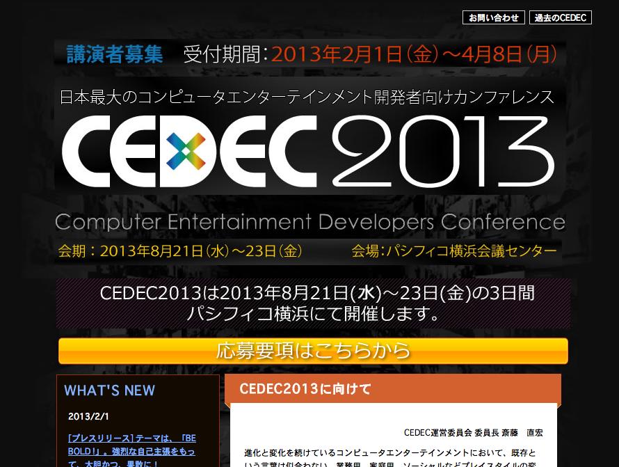 「CEDEC 2013」のテーマは「BE BOLD!」 講演者申込も受付中