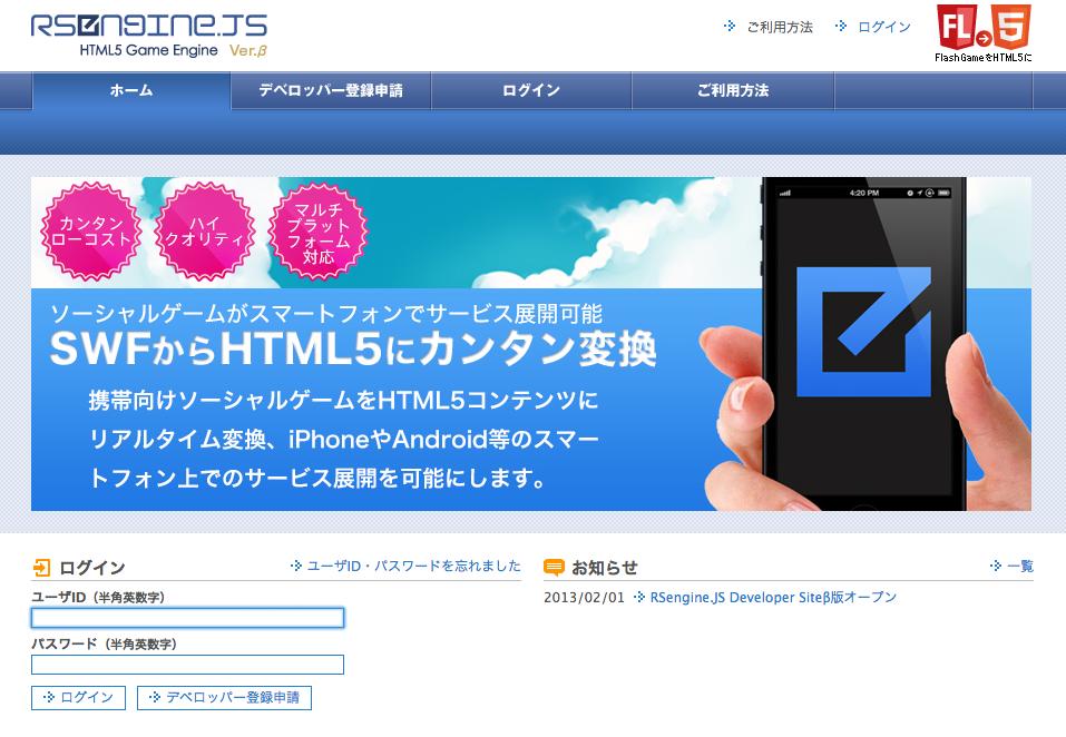 REAL SAMURAI、ソーシャルゲーム向けSWFファイルをHTML5にリアルタイム変換するサービス「RS Engine.js」を提供開始