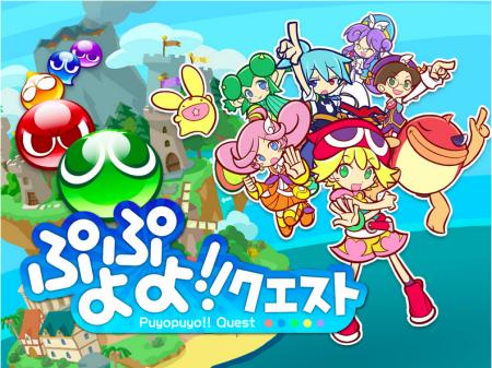 セガネットワークス、今春に「ぷよぷよ」シリーズのiOS向けパズルRPG「ぷよぷよ!!クエスト」をリリース 事前登録受付も開始1