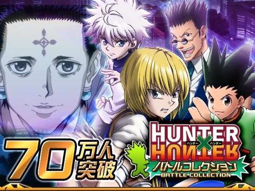 ソーシャルゲーム「HUNTER×HUNTER バトルコレクション」、70万ユーザー突破!1