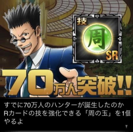 ソーシャルゲーム「HUNTER×HUNTER バトルコレクション」、70万ユーザー突破!2