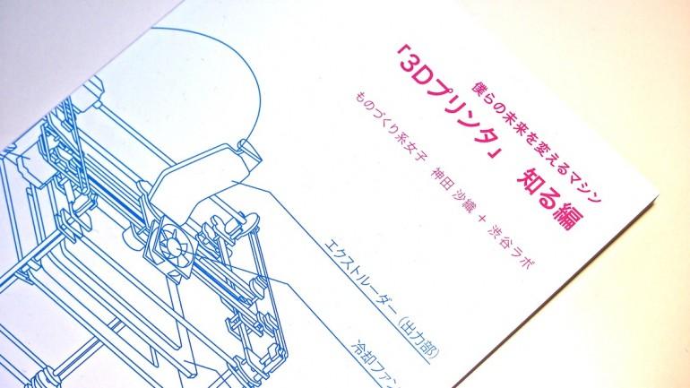 CAMPFIREにてサクセスした3Dプリンタのガイドブック、「渋谷ラボ」にて通販開始