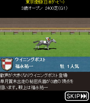 コーエーテクモゲームス、mobcastにてソーシャル競馬シミュレーションゲーム「100万人のWinning Post for mobcast」を提供開始1