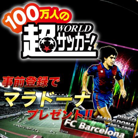 コーエーテクモゲームスとCWS Brains、mobcastにてソーシャル・サッカーゲーム「100万人の超WORLDサッカー!for mobcast」を提供決定! 事前登録を受付中