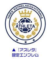 サイバードのスマホ向けサッカークラブ育成ゲーム「バーコードフットボーラー」、 人気サッカーアパレルブランド「アスレタ」とタイアップ2