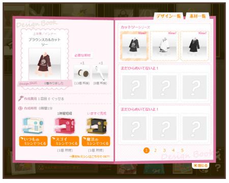 アットゲームズ、アバター衣装を作れる新ゲーム「ドレスをつくろう」をリリース2