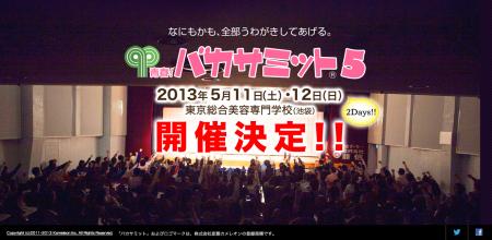 今回は2Days! 5/11〜5/12に「青春!バカサミット5」開催!