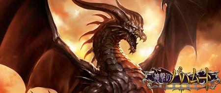 Cygamesのソーシャルゲーム「神撃のバハムート」、国内ユーザー数300万人突破!