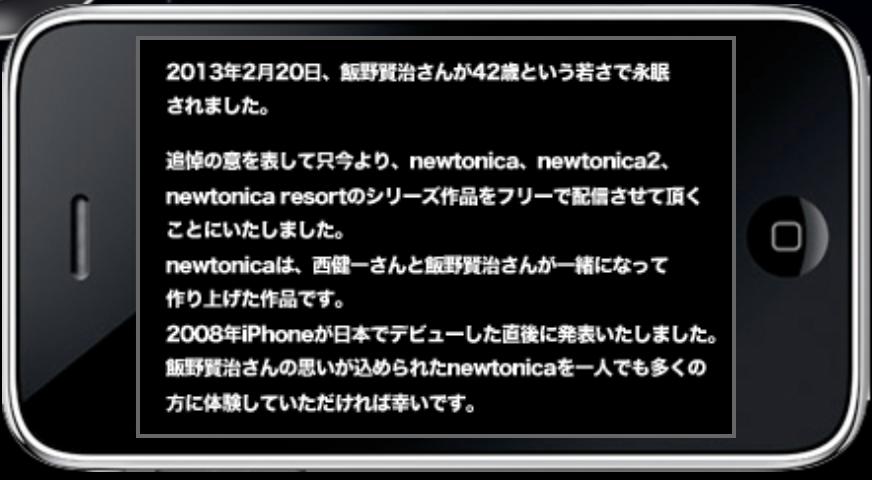 追悼:飯野賢治さん---Route24、飯野さんが携わったiOS向けゲームアプリ「newtonica」シリーズを無料配信