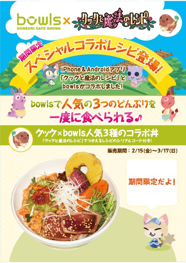ゲームオンのスマホ向けゲームアプリ「クックと魔法のレシピ」、面白法人カヤックが経営するどんぶりカフェ「bowls」とコラボ!