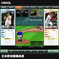 マーベラスAQL、MooG Games、Yahoo! Mobage、mixiゲームの3プラットフォームにて「ブラウザプロ野球NEXT」を提供開始1