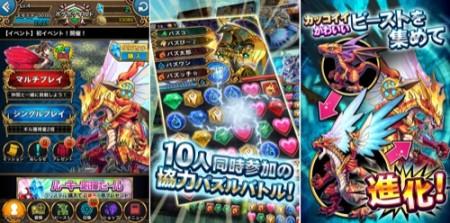 ポケラボとセガ、「運命シリーズ」第2弾となるiOS向けソーシャルゲームアプリ「運命のパズルビースト」をリリース2