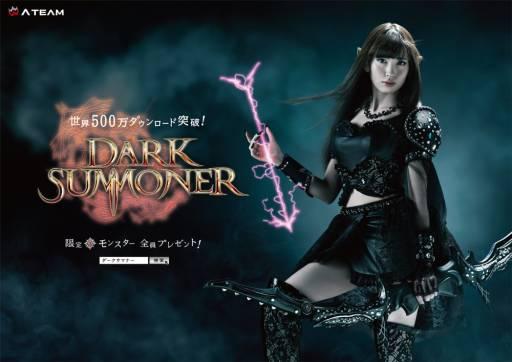 出演者はAKB48小嶋陽菜さんでした! エイチーム、「ダークサマナー」のTVCM第2弾を放送1