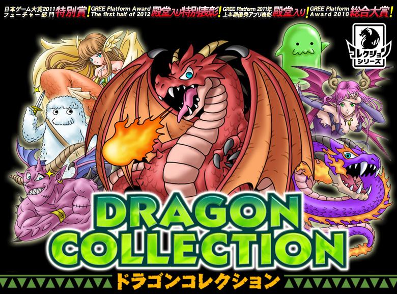 KONAMIのソーシャルゲーム「ドラゴンコレクション」、ユーザー数750万人突破!