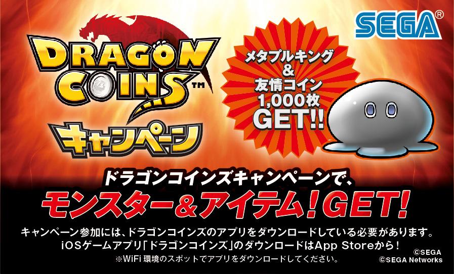 セガネットワークスのスマホ向けコイン落としRPG「ドラゴンコインズ」、2/21よりアミューズメント施設とのコラボキャンペーンを実施